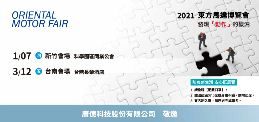 2021 東方馬達博覽會