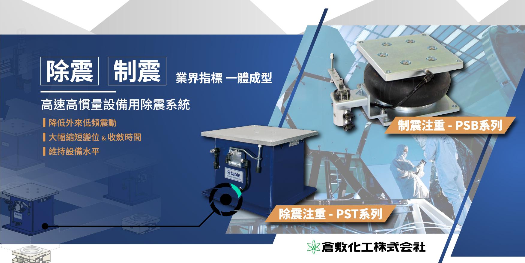 設備用除震&制震系統PST / PSB型