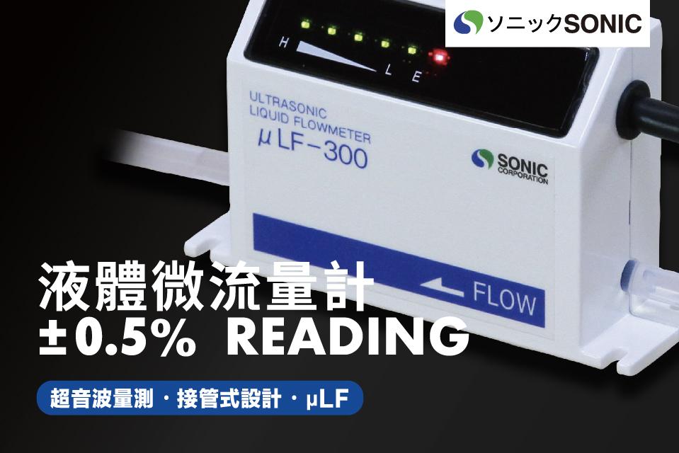 液體微流量計0.5%RD精度