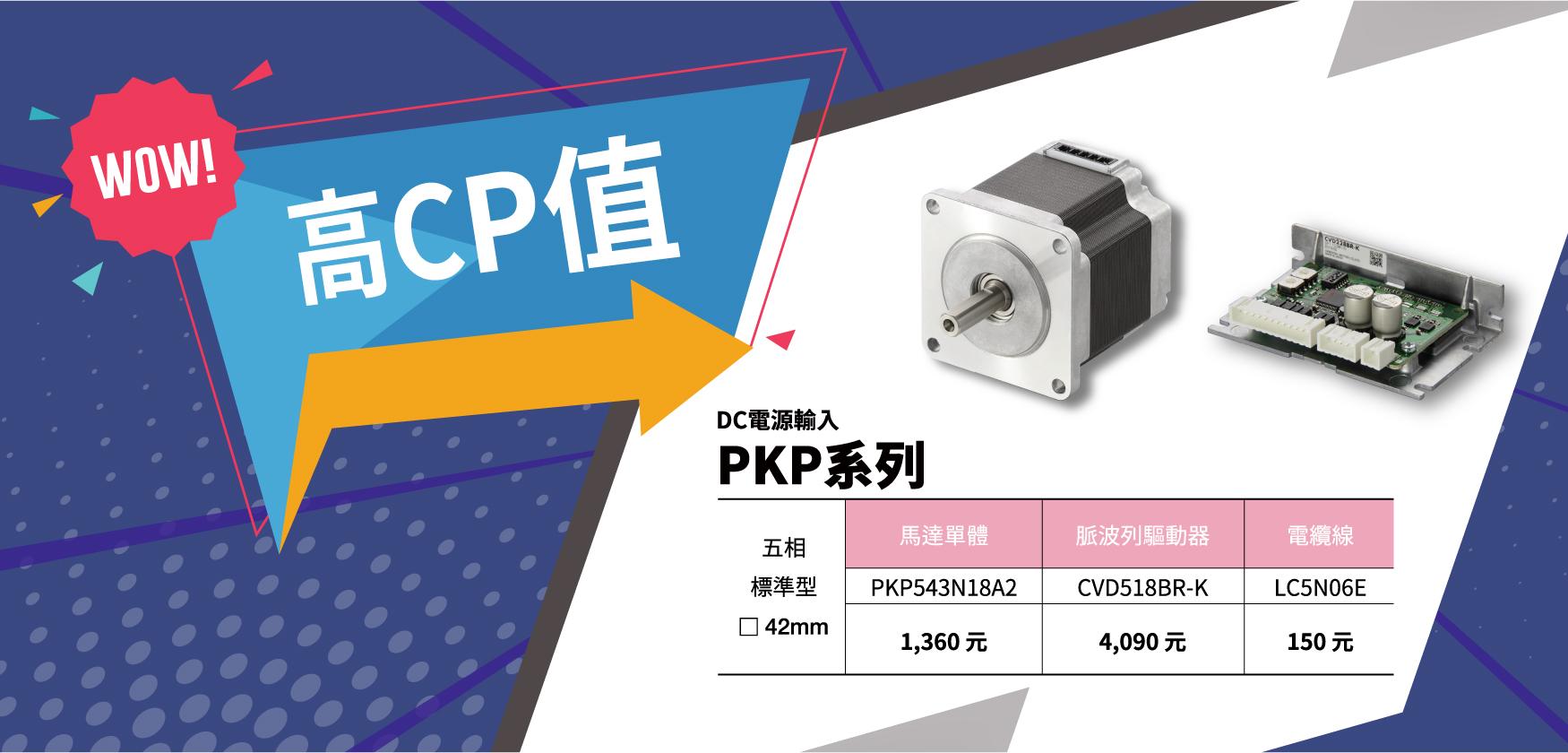PKP系列 高性能下還有高CP值