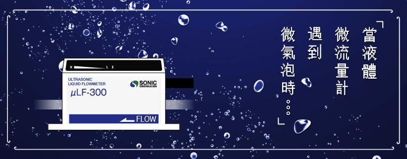 液體微流量計遇到微氣泡