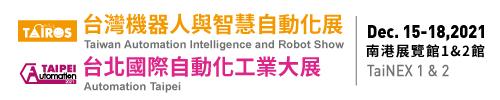 2021 台北國際自動化工業展