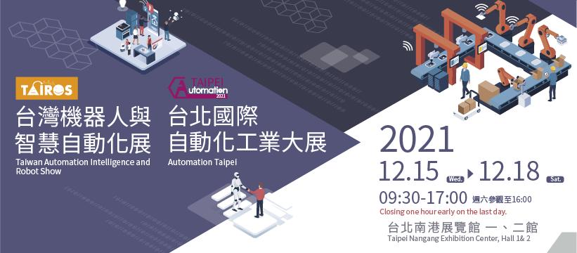 2021 台北國際自動化工業大展