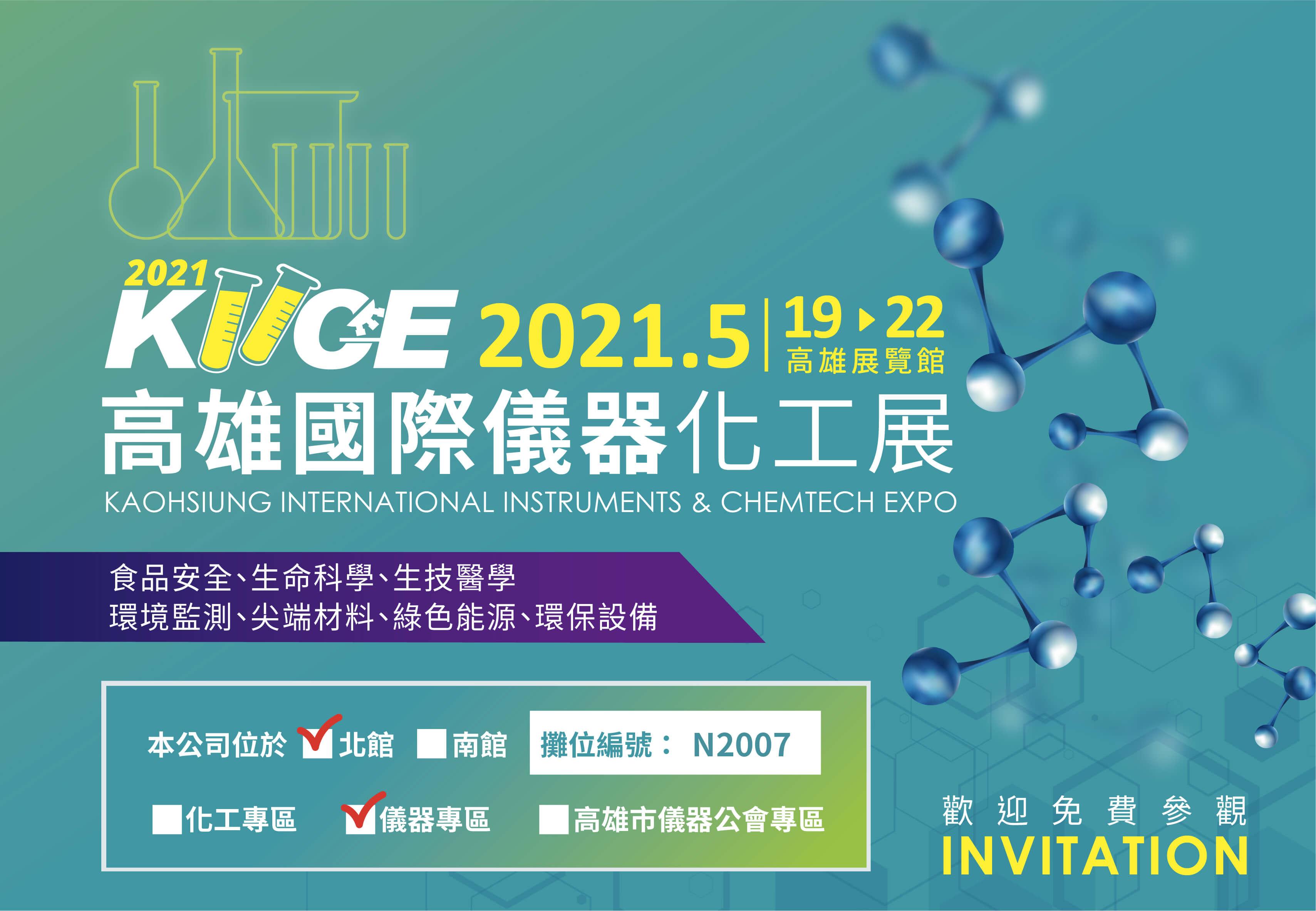2021 高雄國際儀器化工展