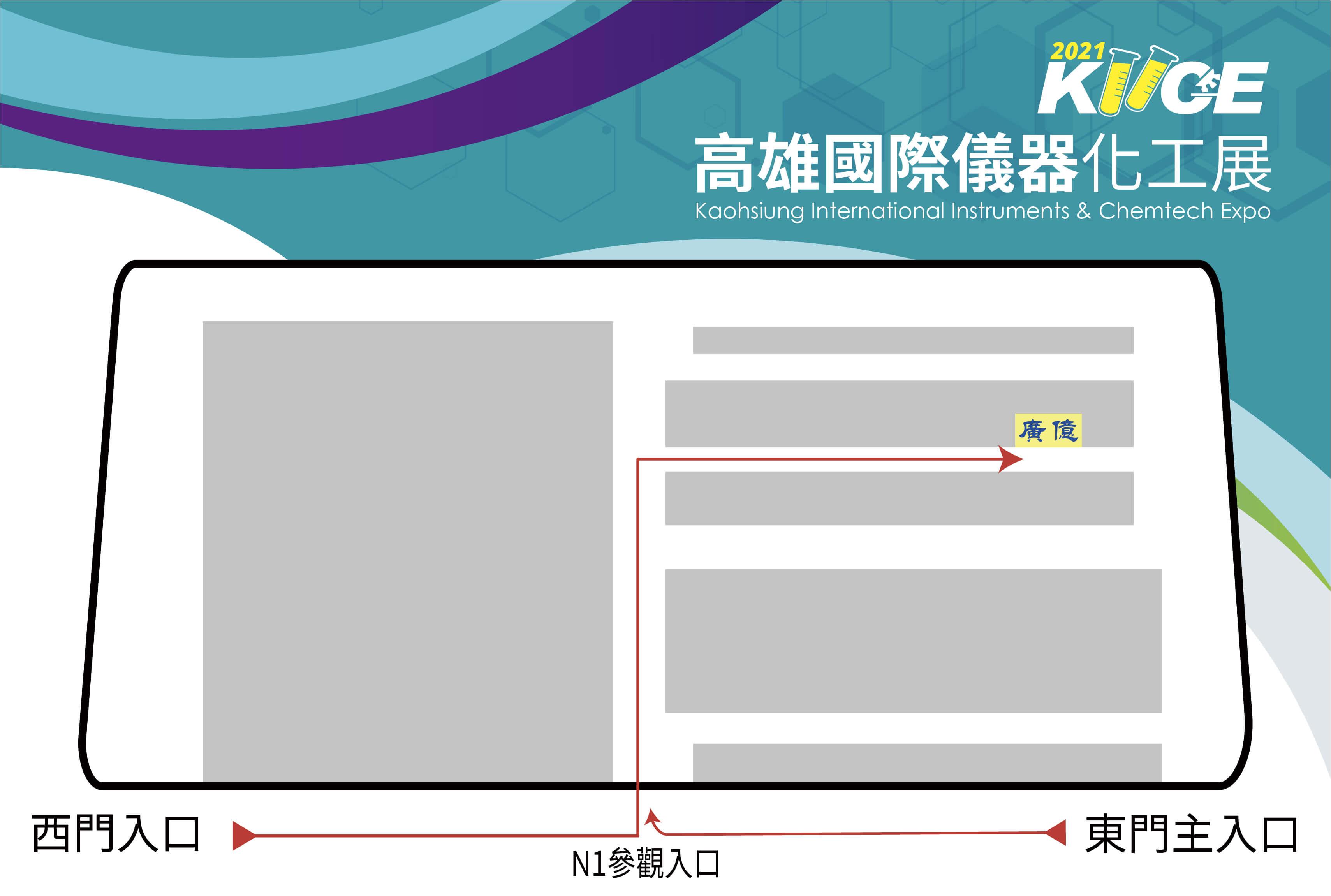 國際半導體展 展場位置圖