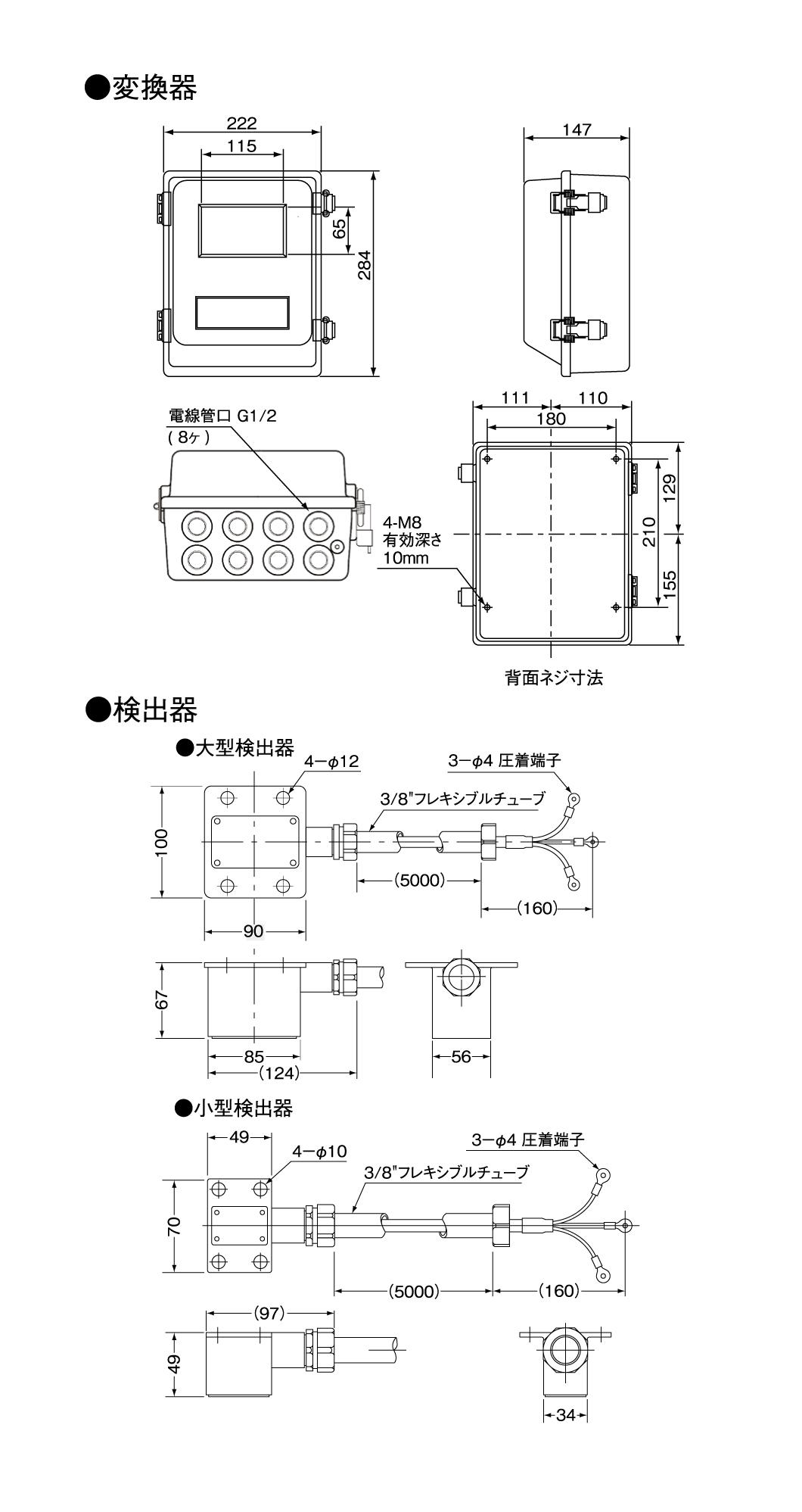 SONIC CORPORATION_ 超音波液體微流量計_ 產品介紹LF-2000系列 平面尺寸圖