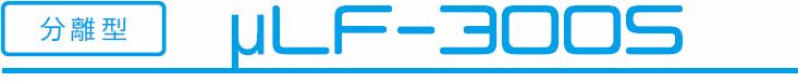 SONIC CORPORATION _超音波液體微流量計_ 產品介紹μLF-300S系列
