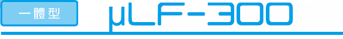 SONIC CORPORATION _超音波液體微流量計_ 產品介紹μLF-300系列
